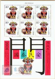 2006-1 丙戌年 三轮生肖 狗小版 小狗