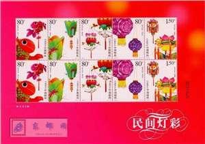 2006-3 民间灯彩 小版(大陆版)
