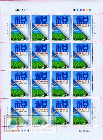 http://e-stamps.cn/upload/2010/05/18/2007731614811664.jpg/190x220_Min
