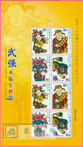 http://e-stamps.cn/upload/2010/05/18/20077316273139286.jpg/130x160_Min