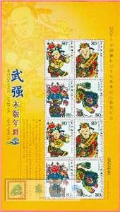 2006-2 武强木版年画 兑奖小版