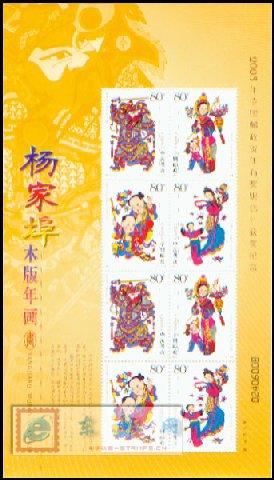 http://e-stamps.cn/upload/2010/05/18/20077316281848905.jpg/130x160_Min