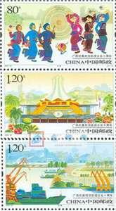 2008-26 广西壮族自治区成立五十周年 邮票(联票 不折)
