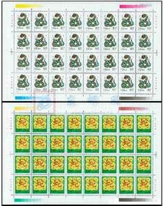 2001-2 二轮生肖蛇大版
