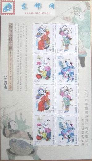 http://e-stamps.cn/upload/2010/05/18/20081202192120940.jpg/130x160_Min