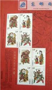 2008-2 朱仙镇木版年画兑奖小版(纸质)