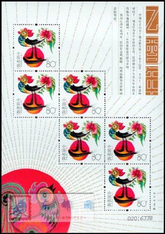 http://e-stamps.cn/upload/2010/05/18/20085192325337840.jpg/190x220_Min