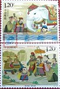 2008-13 曹冲称象 邮票(购四套供方连)