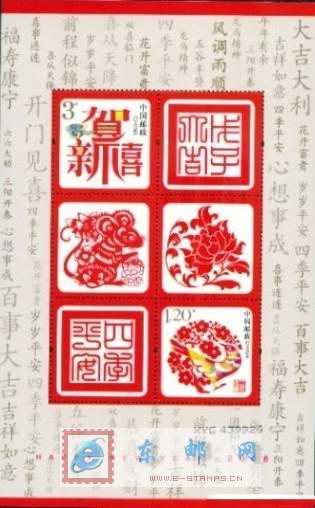 http://e-stamps.cn/upload/2010/05/18/20086116524272088.jpg/190x220_Min