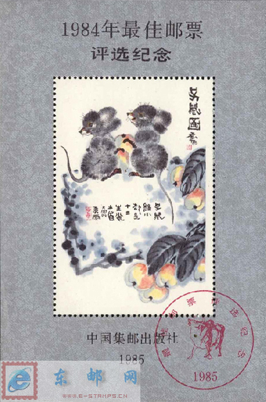 http://e-stamps.cn/upload/2010/05/18/2008630244787457.jpg/190x220_Min