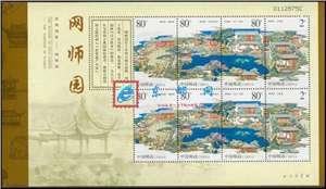 2003-11 苏州园林——网师园 小版