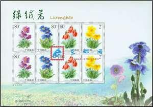 2004-18 绿绒蒿 小版