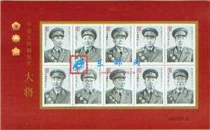 2005-20 中国人民解放军大将 邮票/小版/大版(唯一版式)