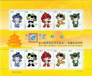 2005-28 第29届奥林匹克运动会——会徽和吉祥物 吉祥物 小版/大版(唯一版式)