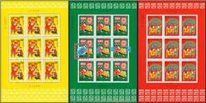 2000-2 春节 小版(一套三版)