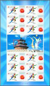 2001-特2 北京申办2008年奥运会成功纪念 申奥 小版