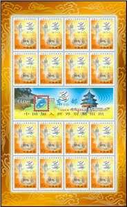 2001-特3 中国加入世界贸易组织 世贸 WTO 小版