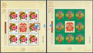 2003-1 癸未年 二轮生肖 羊小版 小羊(一套两版,全同号,送原装邮折)