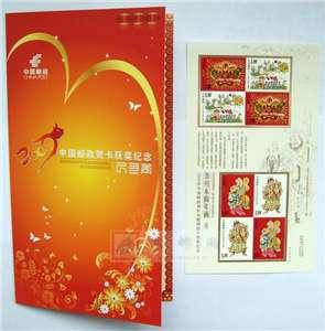 2009-2 漳州木版年画 邮票 兑奖小版(纸质)不带邮折