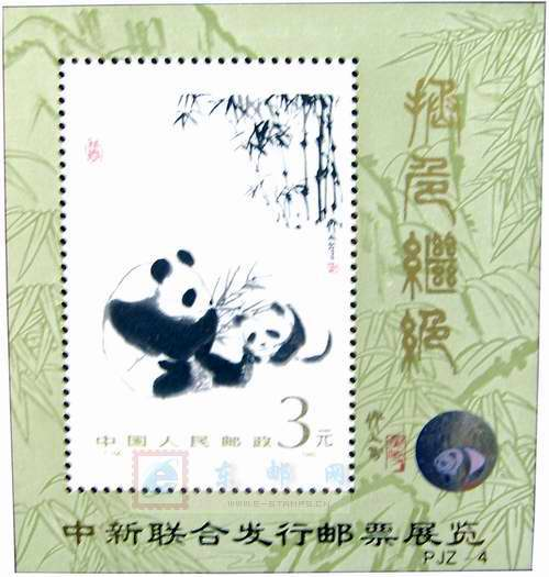 http://e-stamps.cn/upload/2010/05/18/20094191453439945.jpg/190x220_Min