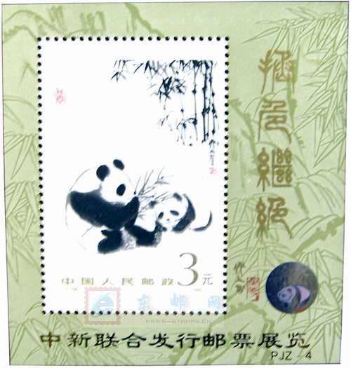 http://e-stamps.cn/upload/2010/05/18/20094191453439945.jpg/190x220_Min