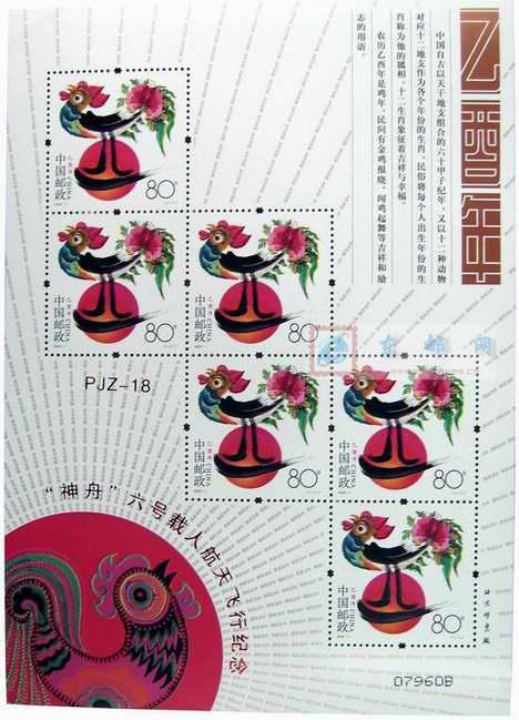 http://e-stamps.cn/upload/2010/05/18/20094192154821204.jpg/190x220_Min