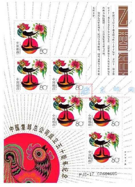 http://e-stamps.cn/upload/2010/05/18/20094192193042267.jpg/190x220_Min
