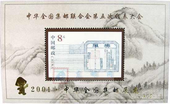 http://e-stamps.cn/upload/2010/05/18/2009419242324101.jpg/190x220_Min
