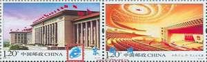 2009-15 人民大会堂 邮票