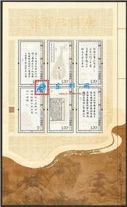 2009-20 唐诗三百首 邮票/小版/大版(唯一版式)