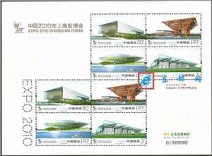 2010-3 上海世博园 邮票 小版