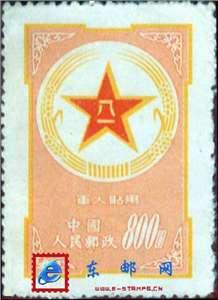 """军1 """"军人贴用""""邮票——黄军邮"""