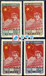 纪4 中华人民共和国开国纪念(东北贴用)建国邮票(原版)