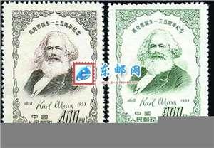 纪22 马克思诞生一三五周年纪念 邮票