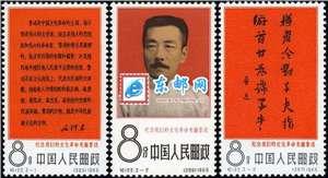 纪122 纪念我们的文化革命先驱——鲁迅 大鲁迅 邮票