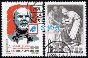纪84 诺尔曼•白求恩(盖销)邮票