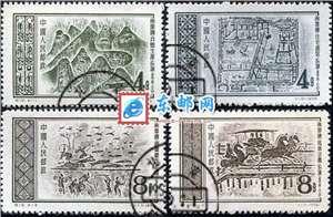 特16 东汉画像砖(盖销)邮票