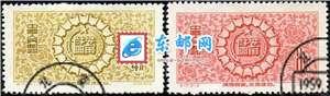 特17 储蓄(盖销)邮票