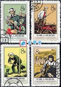 特20 农业合作化(盖销)邮票