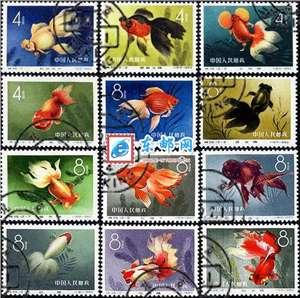 特38 金鱼(盖销)邮票