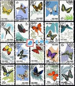 特56 蝴蝶(盖销)邮票
