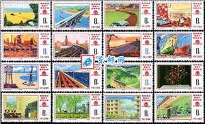 J8 胜利完成第四个五年计划 四五计划 邮票
