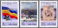http://e-stamps.cn/upload/2010/08/09/2157184322.jpg/190x220_Min