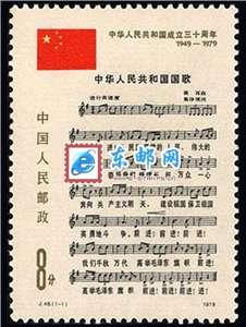 J46 中华人民共和国成立三十周年(三):国歌 建国 邮票