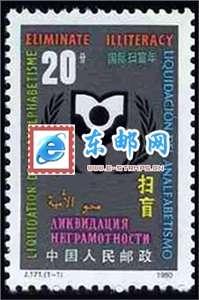 J171 国际扫盲年 邮票(购四套供方连)