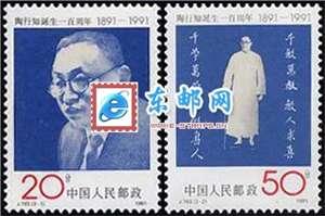J183 陶行知诞生一百周年 邮票(购四套供方连)