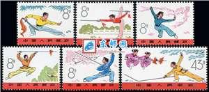 T7 武术 邮票