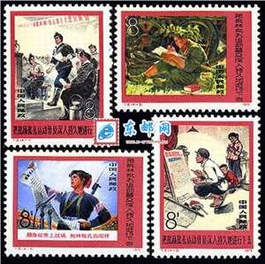 T8 把批林批孔运动普及、深入、持久地进行下去 大批 邮票