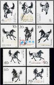 T28 奔马 邮票