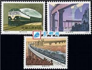 T36 铁路建设 邮票
